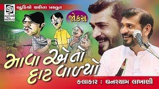 માવા એ તો દાટ વાળ્યો - Gujarati Comedy Video - Ghanshyam Lakhani Jokes 2018