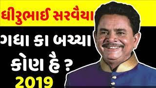 Dhirubhai Sarvaiya -Gadhe ka Bacha | dhirubhai sarvaiya new jokes 2019 || Vishal Parmar ||