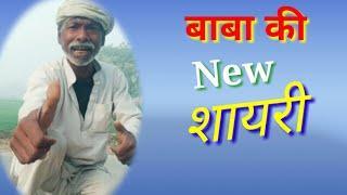 New Hindi Shayari 2019 || Love Shayari, Funny Shayari, Best love Shayari ||baba ki Shayari 2019