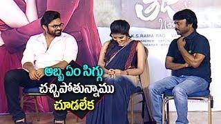 Sai Dharam Tej Funny Comments On Anupama | Tej I Love U Movie Team Interview | Chalana Chitram
