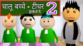 COMEDY KA TADKA - CRAZY STUDENT vs TEACHER | TEACHER vs STUDENT JOKES | MAKE JOKE OF | JOKE | MJO