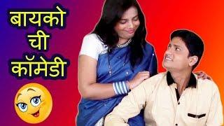 Husband Wife Comedy | सुंदर बायको | Marathi Joke | Entertaining