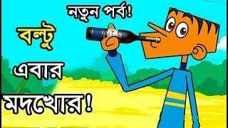 বল্টু এবার মদখোর????????Bangla New Funny Jokes।।Boltu ebar Modkhor।।Comedy Buzz