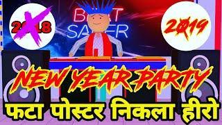 MAKE JOKE OF - NEW YEAR PARTY - MJO