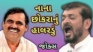 Mayabhai ahir and Ghanshyam Lakhani | Jokes | Comedy | Nana chokra nu halardu | Ghanshyam lakhani