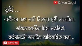 New Assamese whatsapp status video ¦¦ heart touching ¦¦ assamese status video 2019