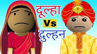 Dulha Dulhan Funny Comedy Make Joke Of | MJO | JOK | Video By Talking Tom Fun | Talking Tom Hindi