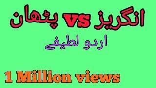 Pathan vs angreez funny jokes  urdu .urdu funny jokes all time