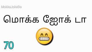 Mokka joke 70 | Mokka Joke Da  | Mokkai jokes Tamil