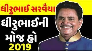 Dhirubhai Sarvaiya ni Moj || Dhirubhai sarvaiya new jokes 2019 || vishal parmar