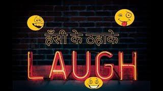 Chutkule in hindi | हँसी के चुटकुले | Funny jokes | Chutkule & Jokes | हिंदी फनी जोक्स |