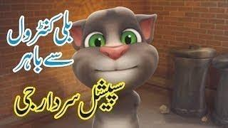 Jokes Funny Jokes Completion Sardar Ji   Talking Tom New   سردار جی سپیشل Best Jokes