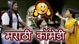 शेजारणीच्या नवरा | मराठी कॉमेडी | Funny Video | Entertaining Marathi Jokes