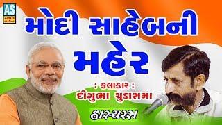 Modi Saheb Ni Maher || Digubha Chudasama 2018 || Gujarati Jokes And Comedy || Gujarati Lok Dayro