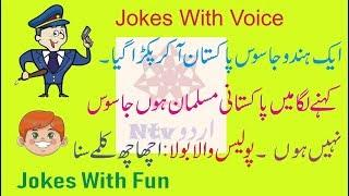 awesome youtube funny jokes in urdu by ntv 2019-20||amazing jokes in urdu 2019