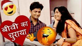 Husband Wife Comedy | Biwi Ka Churaya | Funny Patni | Hindi Joke