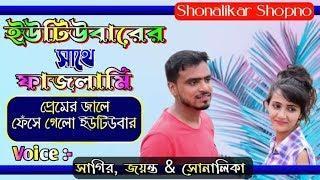 প্রেমের জালে ফেঁসে গেলো ইউটিউবার || bangla funny love story || voice : shonalika, jayanta, sagir