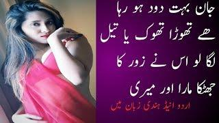 Funny Jokes 2019 l Latest Mazedar Urdu Jokes l New Amaizing Funny Ganday Lateefay