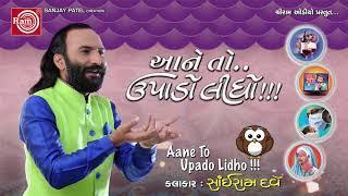 Sairam Dave - Superhit Comedy | આણે તો ઉપાડો લીધો | Gujarati Superhit Jokes | મોઝ પડશે જરૂરથી સાંભળો