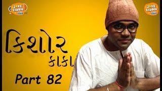 Kishore Kaka Joke Studio Part 82