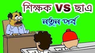 শিক্ষক VS ছাত্র Bangla New Funny Jokes | Bangla Cartoon | Bangla Funny Dubbing Animation Video 2018