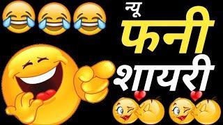 Funny shayari. Funny Shayaris in hindi.फनी शायरी। फनी शायरी इन हिन्दी। funny shayari for lovers.