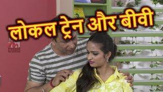 लोकल ट्रेन  और बीवी | Husband wife jokes in Hindi | Thug Life Videos
