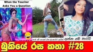 FB Post Sinhala | FB Jokes Sinhala | Part - 28 || හිනා වෙවී බලන්න බුකියේ හුවමාරුවෙන රස කතා මෙන්න