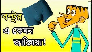 বল্টুর এ কেমন জাঙ্গিয়া ????????Bangla Funny Jokes।। Boltur e kemon jangiya ।। Comedy Buzz