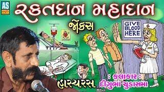 Raktdan Mahadan || Digubha Chudasama New Jokes || New Gujarati Comedy Video 2018