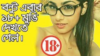 বল্টু এবার ১৮+ মুভি দেখতে গেলো ????????Bangla New Funny Jokes, Boltu ।। boltur 18+ movie ।। Mairala