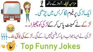 New Jokes with Voice || Fresh New Jokes || Funny Jokes || 2019 Jokes