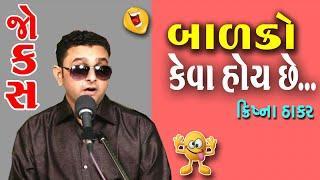Krishna thakar jokes - gujarati humor and comedy - gujju comedy video