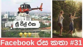 Sinhala fb jokes / Sinhala fb joke post / Bukiye athal eka pokurata (2019) part #31