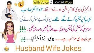 Husband Wife Jokes || New Jokes || Fun and Jokes || Funny Jokes